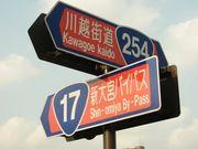 R17 新大宮バイパス