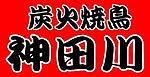神田川(焼き鳥居酒屋)