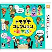 トモコレ新生活3DS