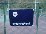 本女テニス部OG