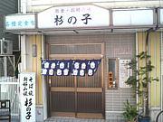 神戸お好み焼き 「杉の子」