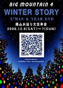 BIG MOUNTAIN 冬の陣★参加名簿