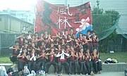 春日丘2008年度赤団[忍]