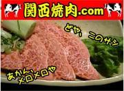 関西焼肉.COM