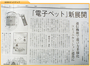 mixiニュース・ダイジェスト