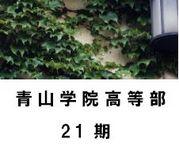青山学院高等部21期
