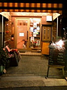 南茨木の洋食屋