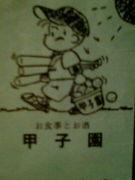 お食事とお酒 甲子園 熊谷!