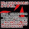 俺達は【mixiの奴隷】じゃない!