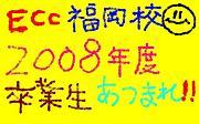 ECC福岡校2008年度卒業生