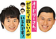 中京テレビ「オドぜひ」