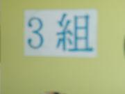 三浦高校3組パパクラス