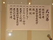 愛川中原中 1974・1975生まれ