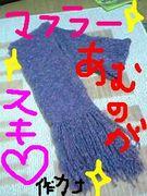 マフラー編むのが好きッッ♪