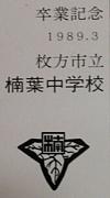 平成元年楠葉中学校卒業生楠友会