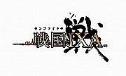戦国IXA mixi鯖ワールド1-4