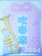 ♪大和西吹奏楽部17th生♪
