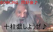 札幌 Bowling同好会