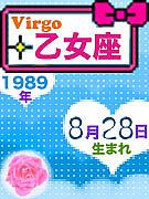1989年8月28日生まれ