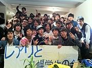 レアリと札幌学生の会