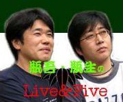 瓶吾・瓶生のLive&Five