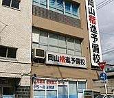 楷進予備校(旧 中村数理ゼミ)