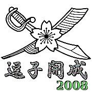 逗子開成 2008年卒