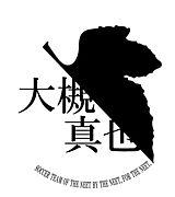 『大槻シンヤと絶望NEET達』