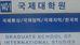 ソウル大国際大学院韓国学専攻