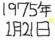 1975年1月21日生まれ