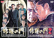「修羅の門」と小沢仁志