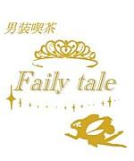 男装喫茶 fairy tale