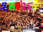 名古屋西高校☆名西2006年卒