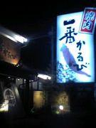 一番かるび 焼肉きんぐ藤枝店