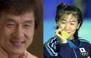 ジャッキー・チェンと田村亮子