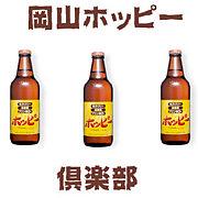 岡山ホッピー倶楽部