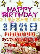 1991年3月21日生まれ