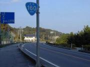 国道160号線