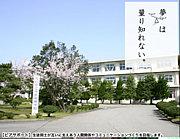 石川県立寺井高等学校