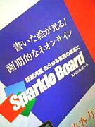 Sparkle Board ☆*:・°
