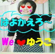 We love ゆうこ