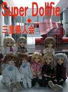 Super Dollfie ◆ 三重県人会