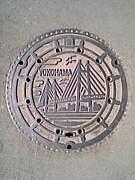 We Love 横浜!!