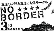 【no border】