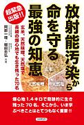 日本を放射線被曝から守る会