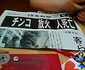 山口会〜会長と愉快な下部達〜