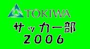 常磐大学サッカー部2006