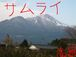 高原のサムライ