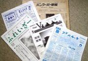 カナダの日本語誌