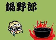 ダッチオーブン友の会「鍋野郎」